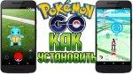 Как установить Pokemon Go на IOS и Androind?