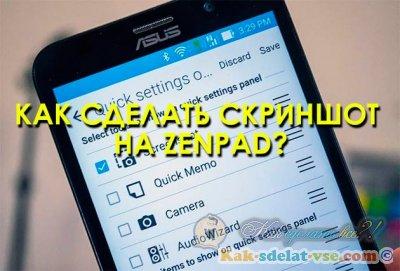 Как сделать скриншот на ZenPad?