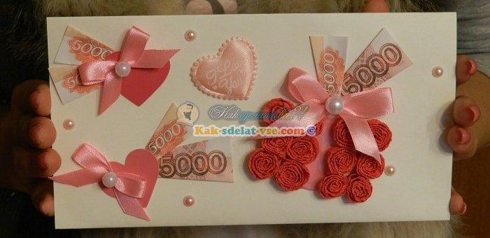 Как сделать красивый конверт для денег из бумаги а4 15