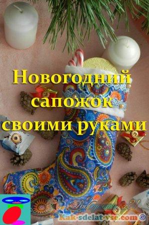 Новогодний сапожок своими руками.
