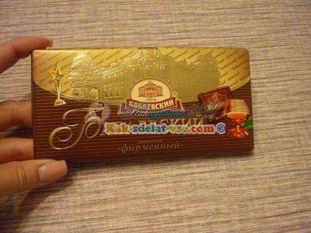 Как оформить шоколадку?
