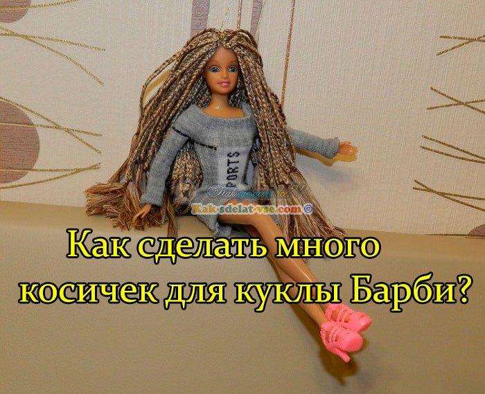 Как сделать прическу барби? Прически для Барби.