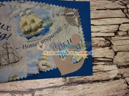 Как сделать открытку на 23 февраля?