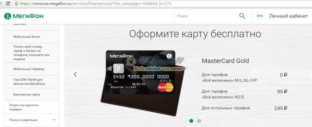 как подать на раздел кредитов
