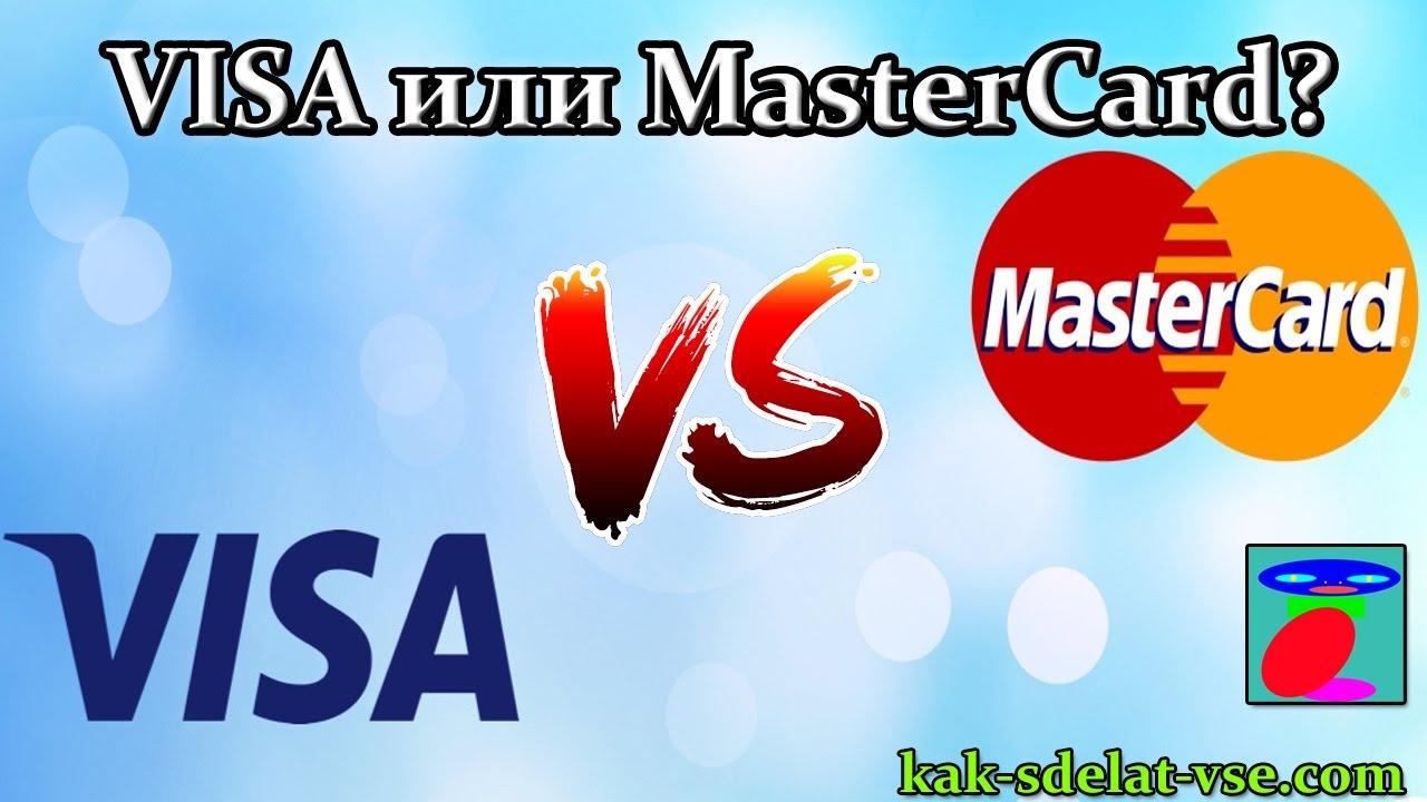 Разница между Visa и Mastercard.