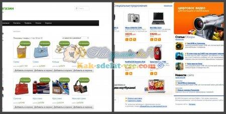 Как увеличить продажи в интернет-магазине?
