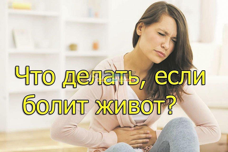 Если болит желудок, к какому врачу идти и обращаться