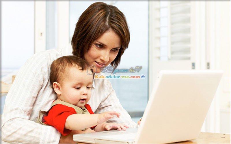 Как заработать маме в декрете?
