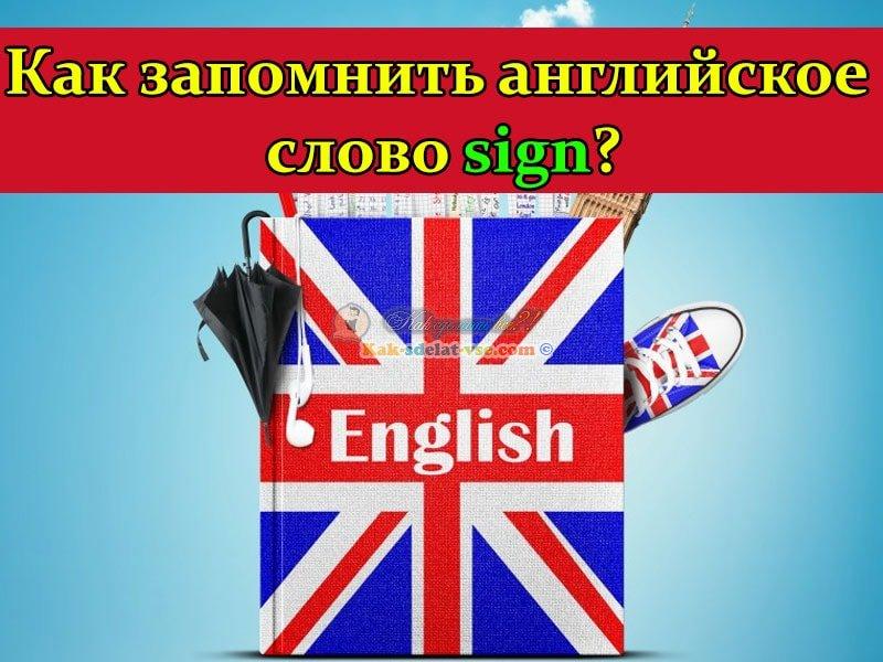 Как запомнить английское слово Sign?