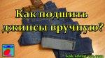 Как подшить джинсы вручную?