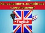 Как запомнить английское слово Torment?