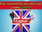 Как запомнить английское слово Gentle?