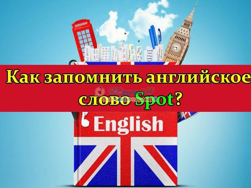 Как запомнить английское слово Spot?