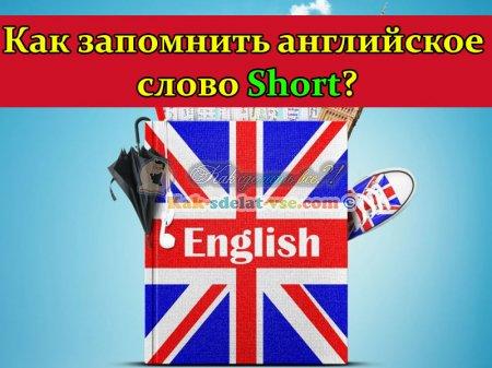 Как запомнить английское слово Short?