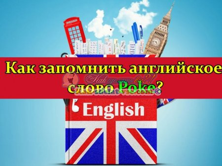 Как запомнить английское слово Poke?