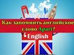 Как запомнить английское слово Apart?