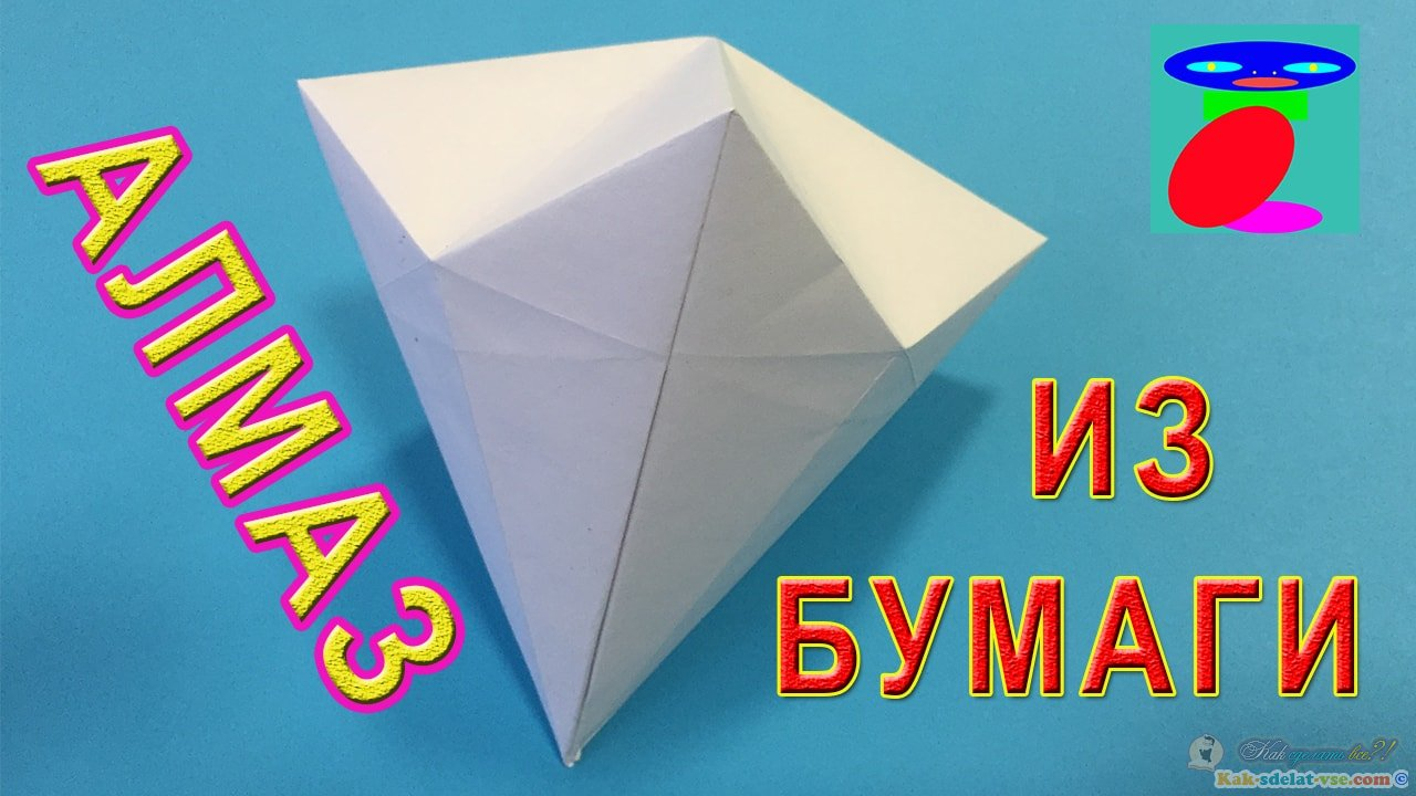 Как сделать бриллиант из бумаги?