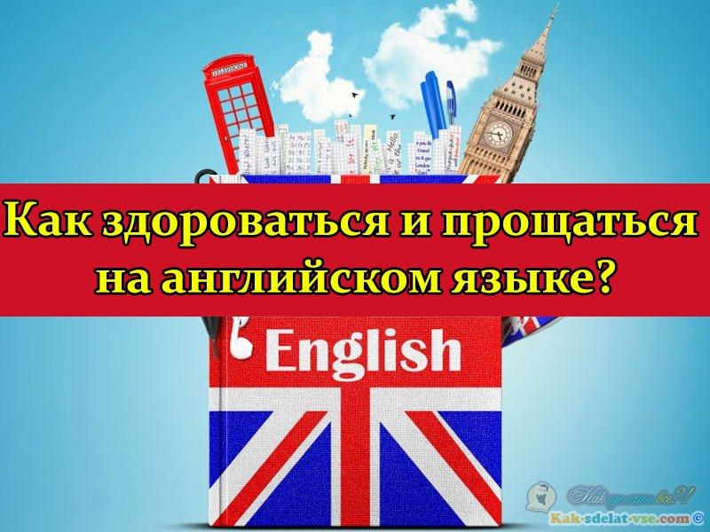 Приветствие и прощание на английском.