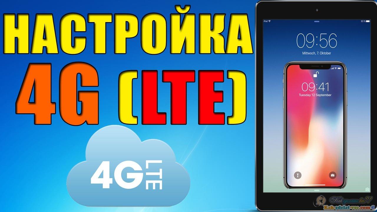 Настройка 4G (LTE) на iPhone.