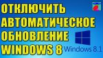 Как отключить обновление Windows 8 и 8.1?