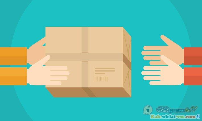 Как отправить посылку?