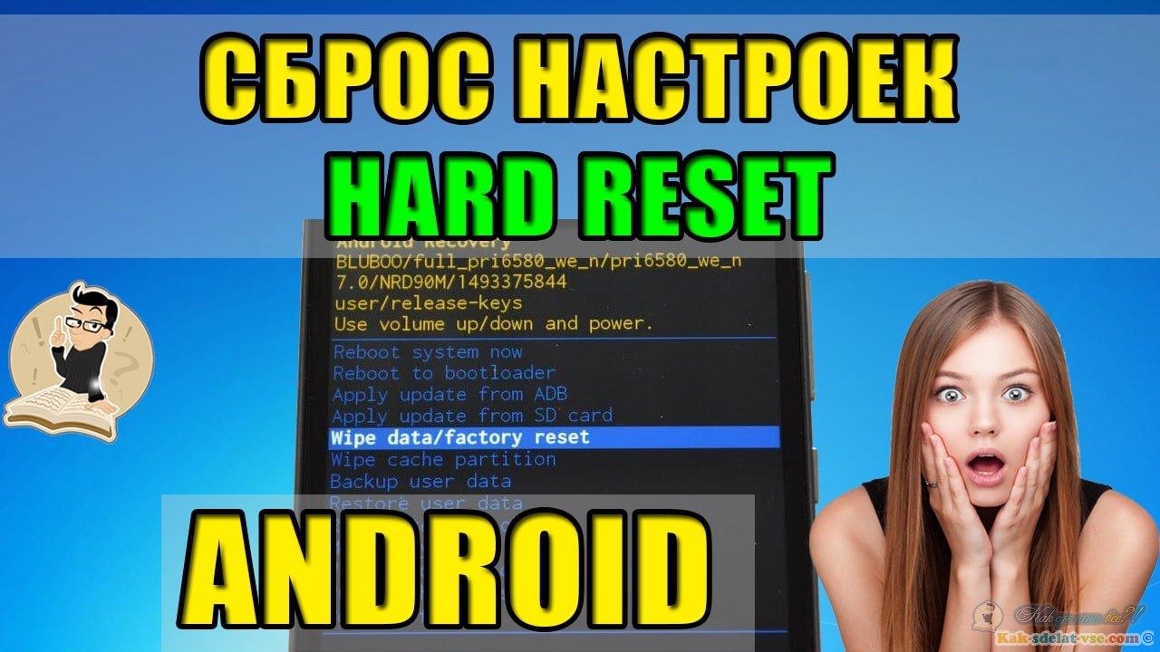Cброс настроек Hard Reset на Android.