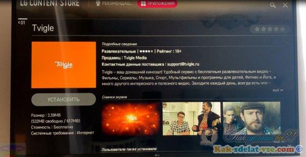 Настройка Forkplayer на Телевизор Lg (Tvigle).