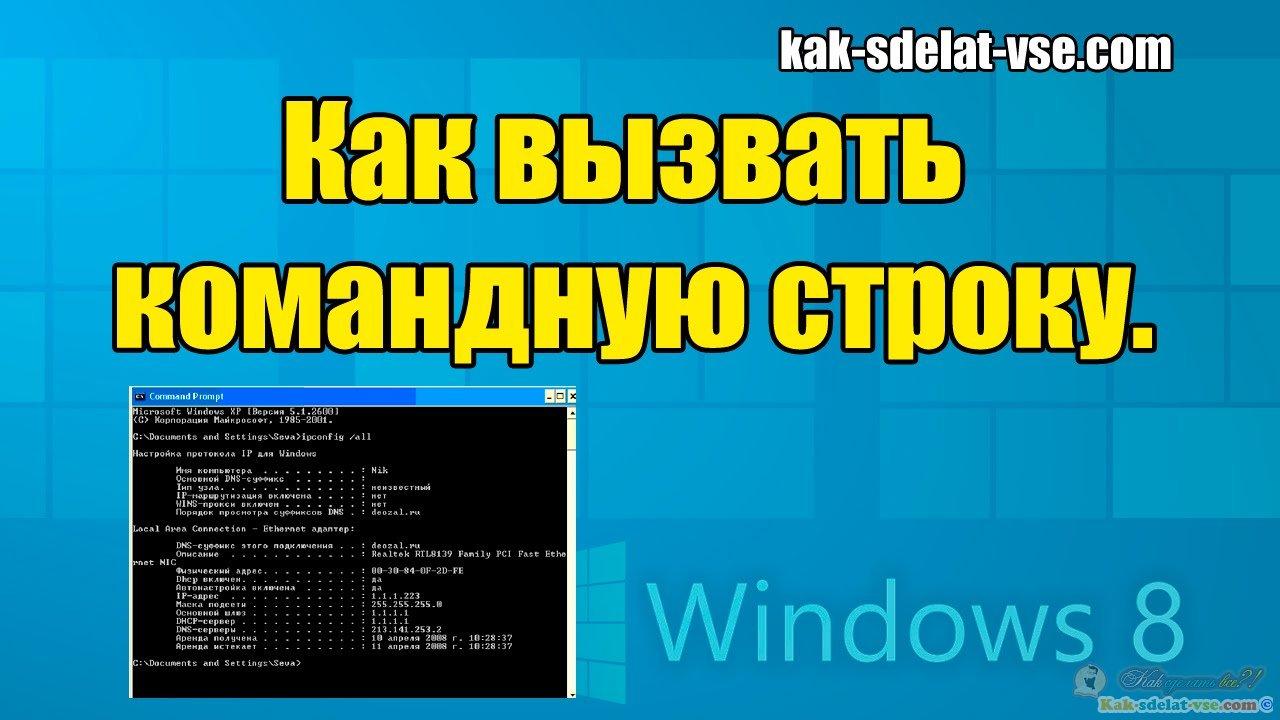 Как вызвать командную строку в Windows 8,10.