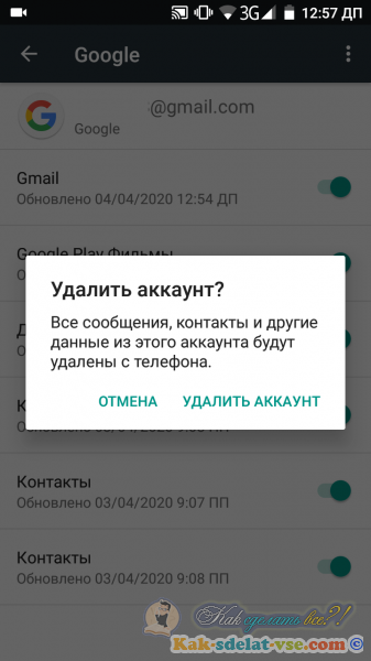 Как удалить Google аккаунт на Android
