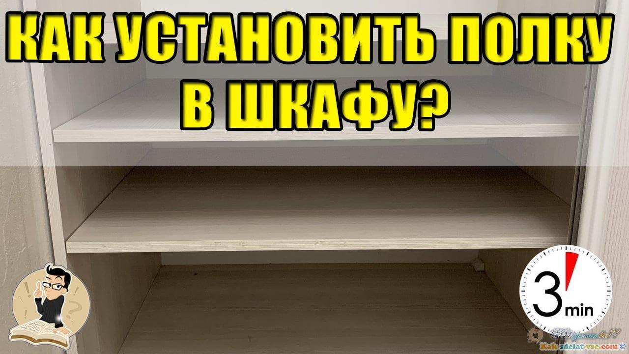 Как установить полку в шкаф?