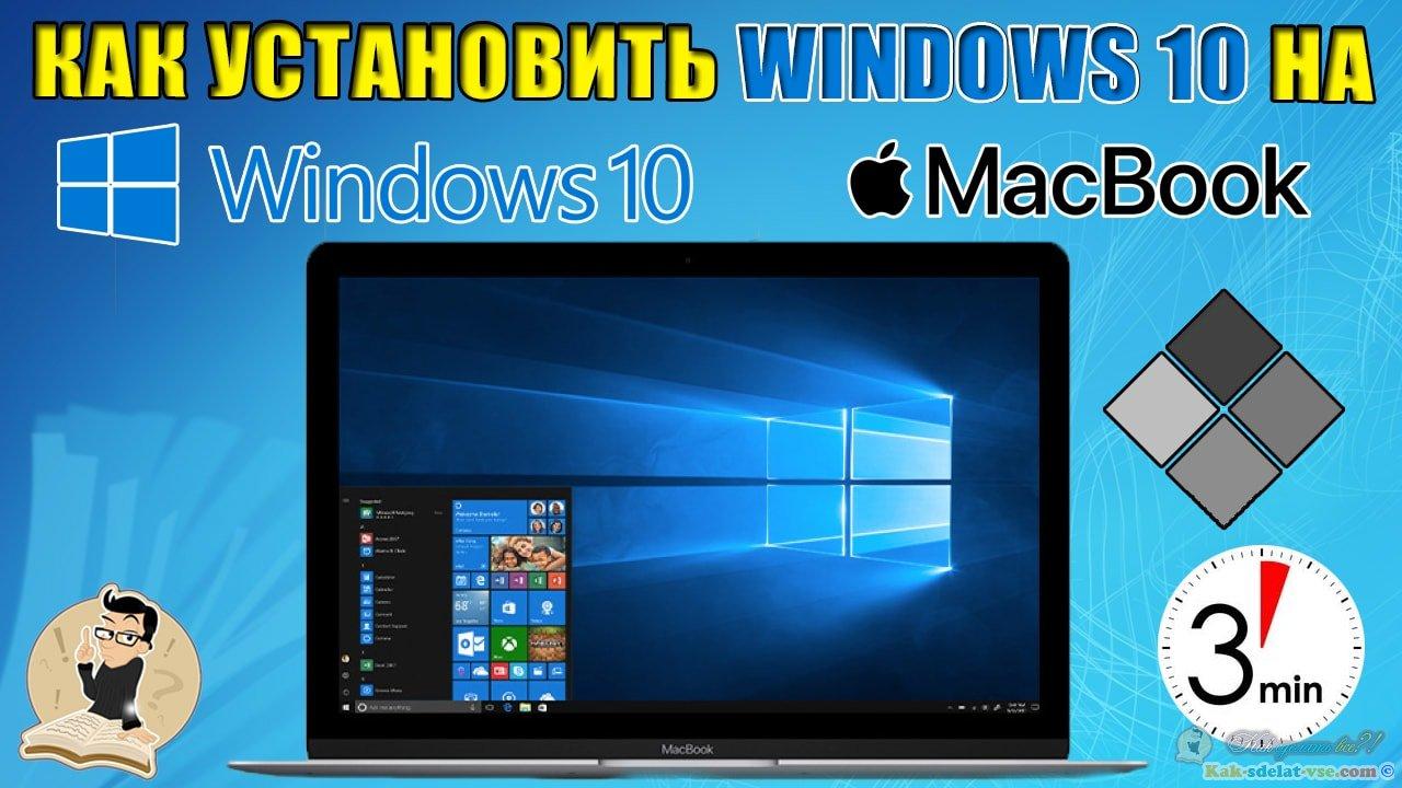 Как установить и настроить Windows 10 на Mac?