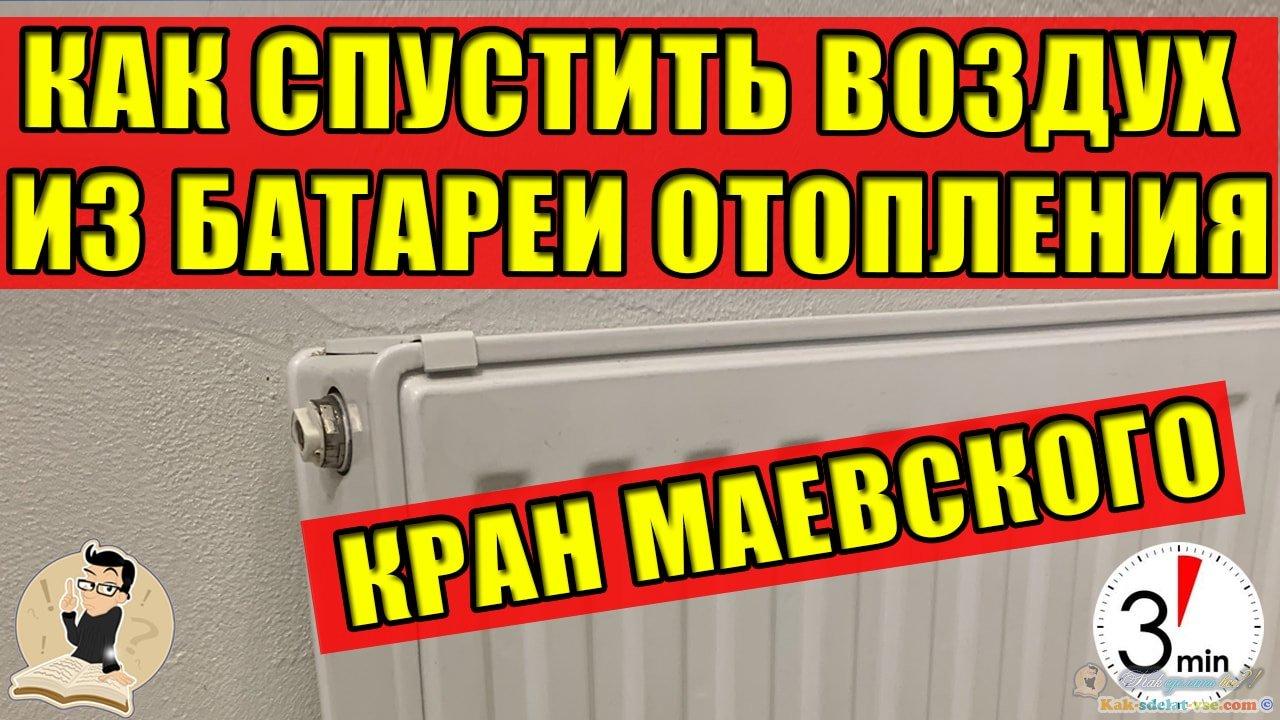 Как удалить воздух из радиатора отопления?