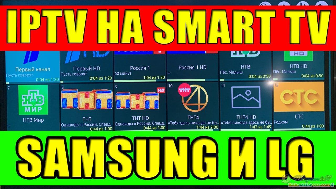Как настроить IPTV на телевизоре Samsung.