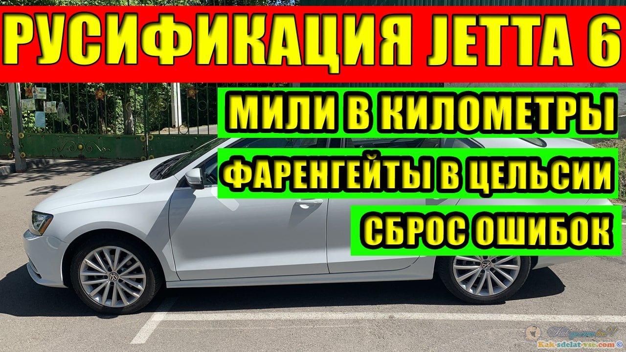 Русификация Jetta 6. Мили в километры.