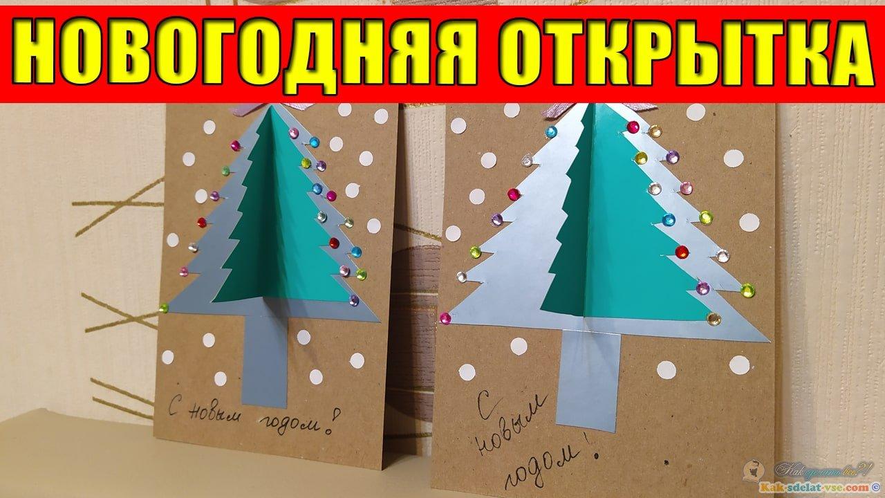 Новогодняя открытка своими руками.