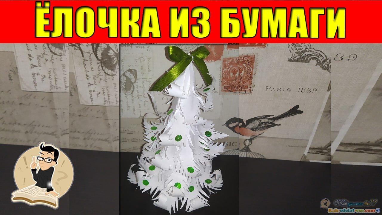 Объемная елка из бумаги своими руками.