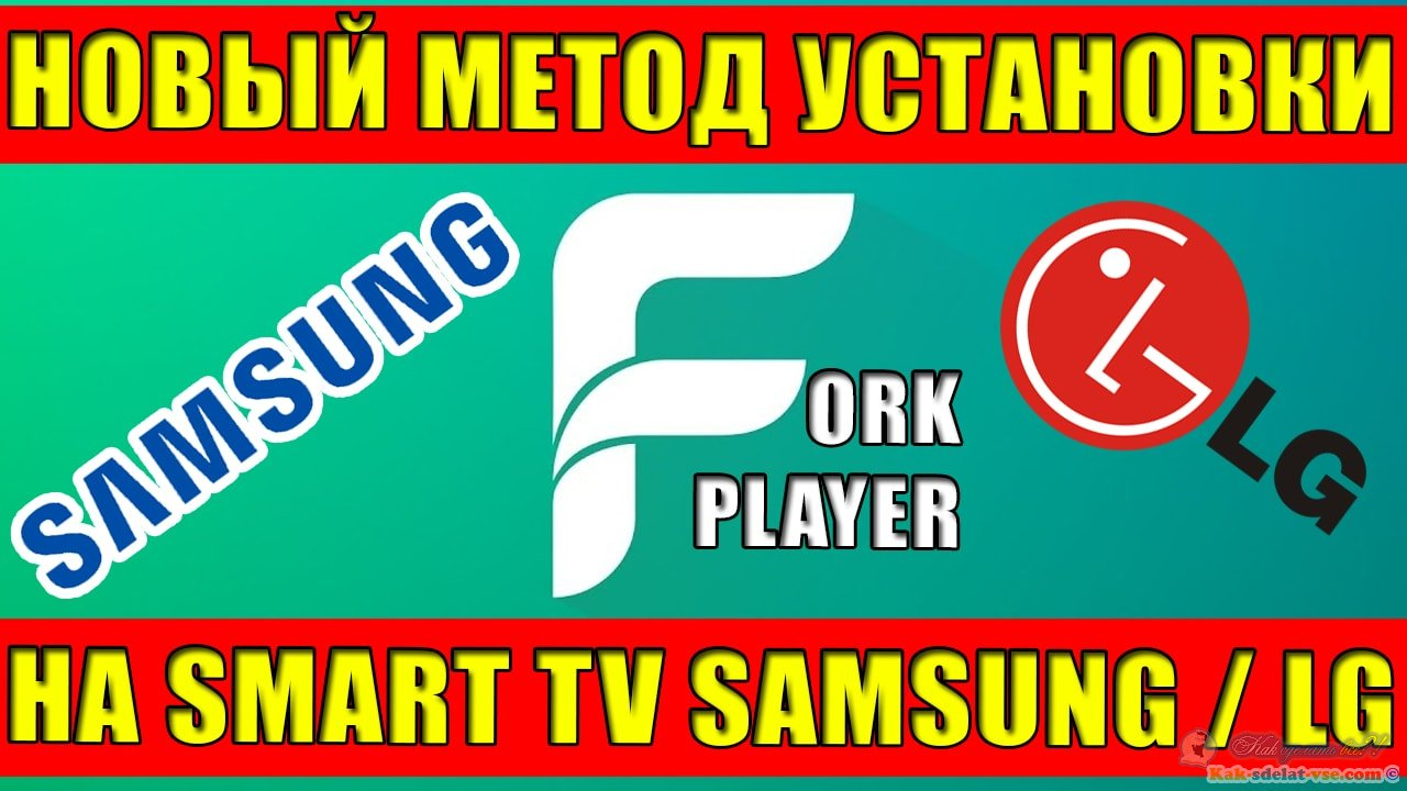 ForkPlayer для SmartTV Samsung и LG