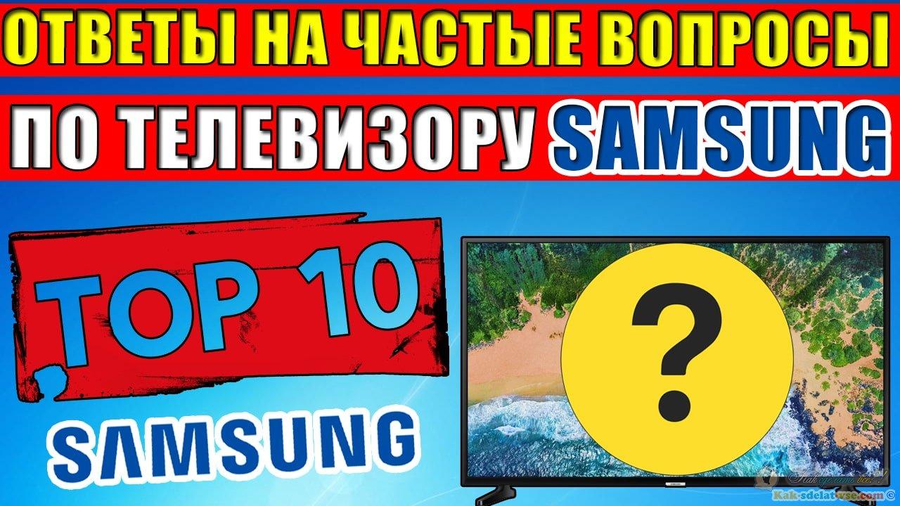 Ответы на частые вопросы по телевизору Samsung