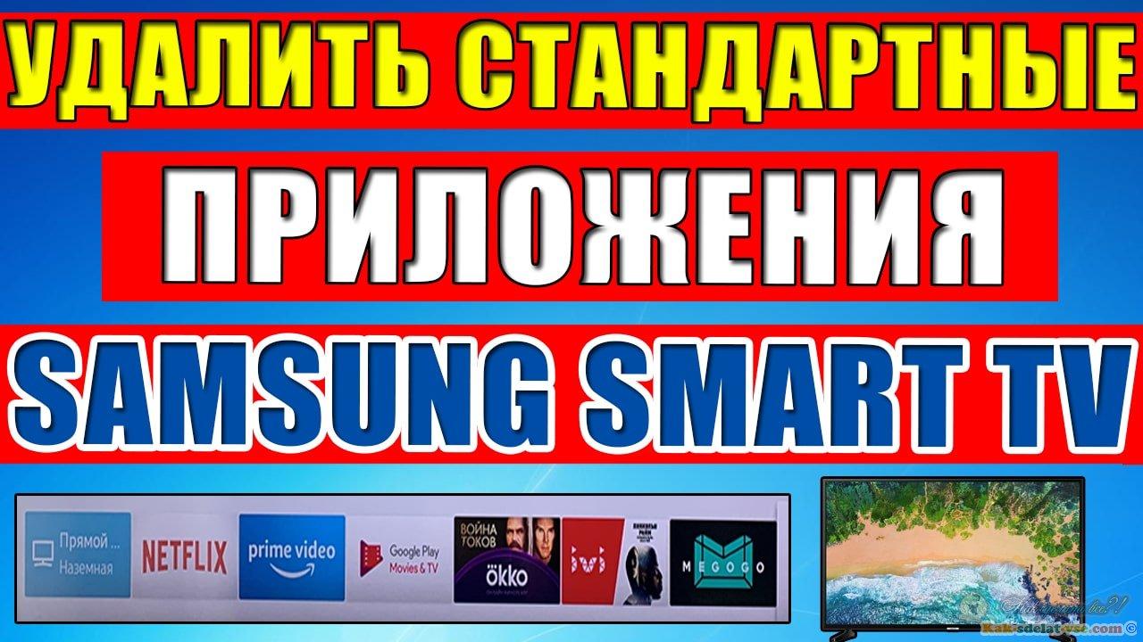 Как удалить стандартные приложения на Samsung TV.