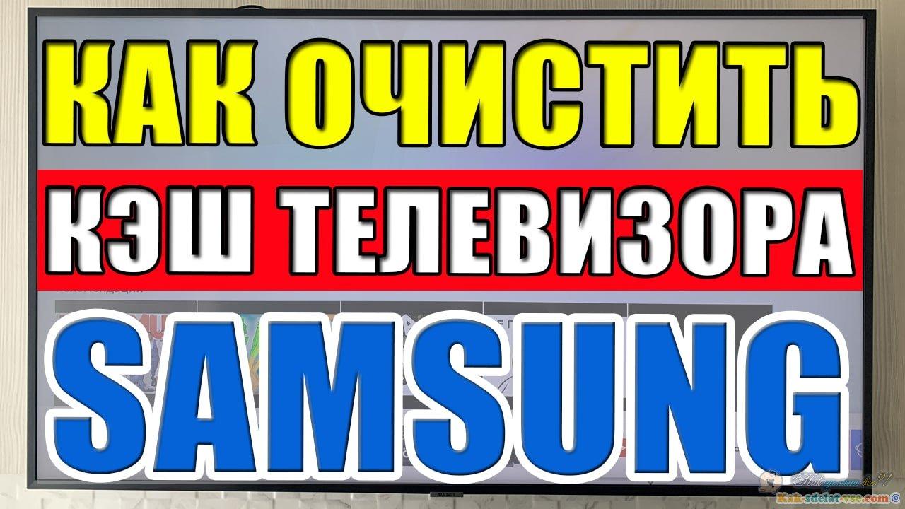 Как очистить кэш телевизора Samsung SmartTV?