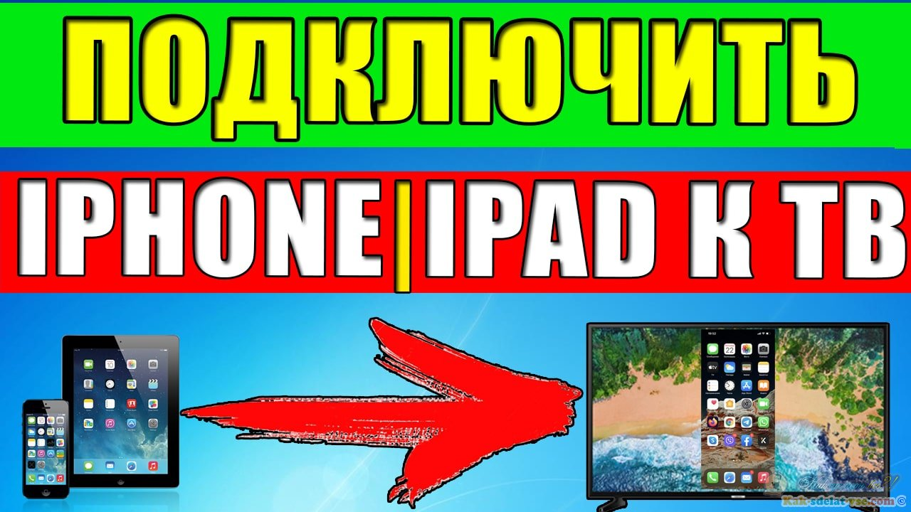 Как подключить iPhone/iPad к телевизору?