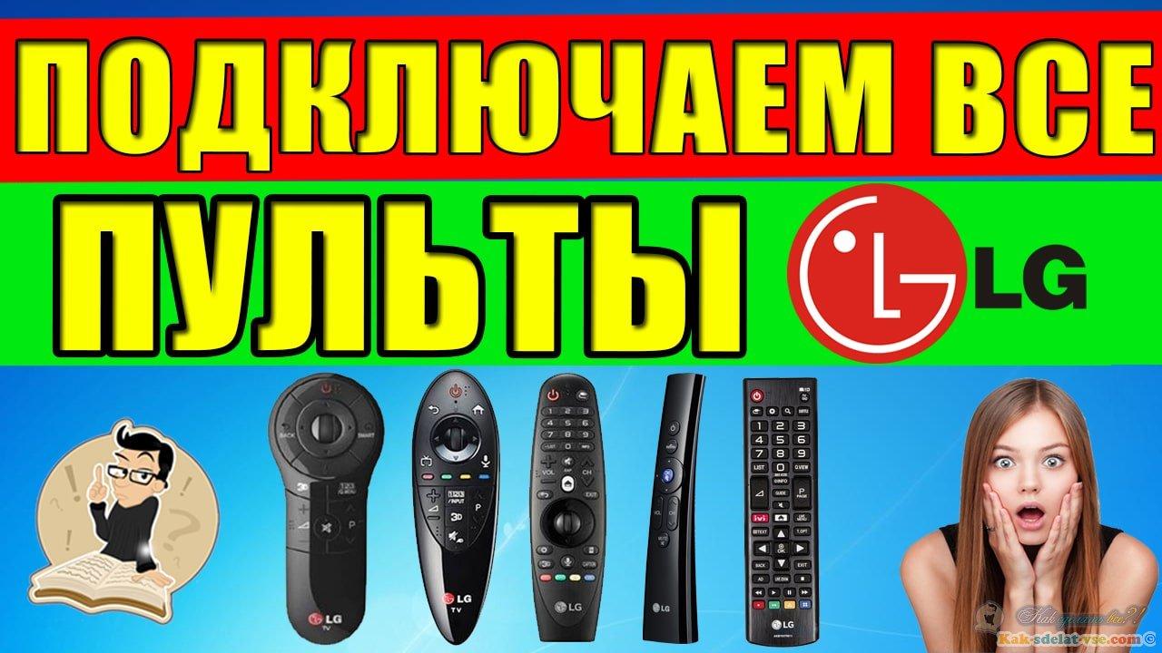 Как подключить пульт Magic Remote к телевизору LG.